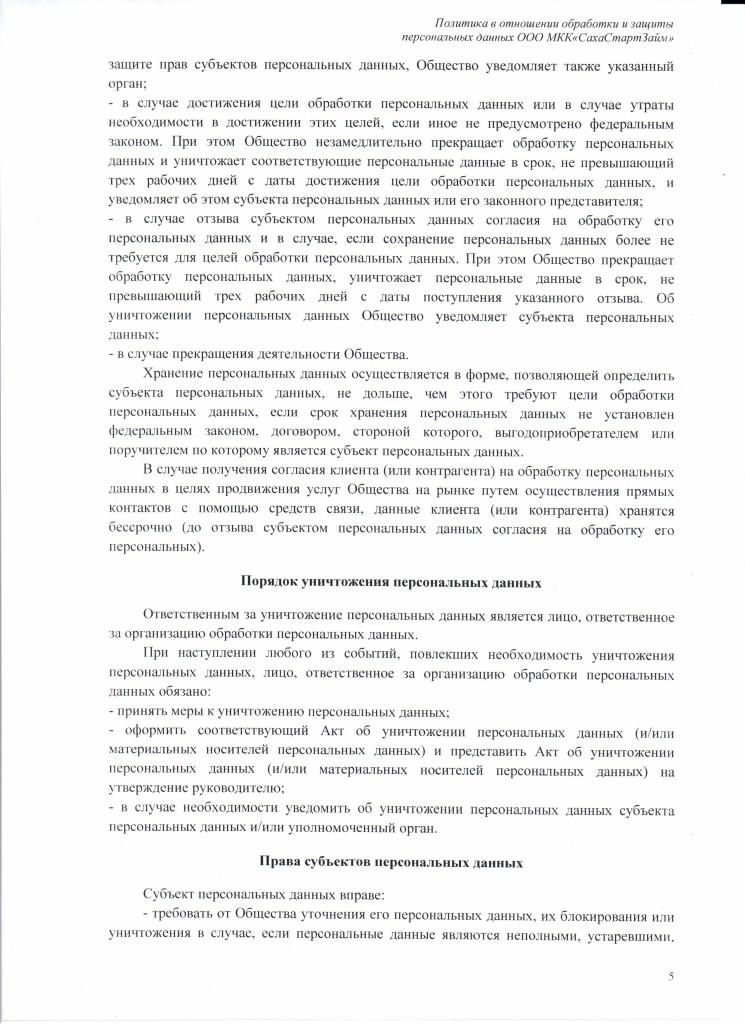 Политика в отношении обработки и защиты персональных данных стр5