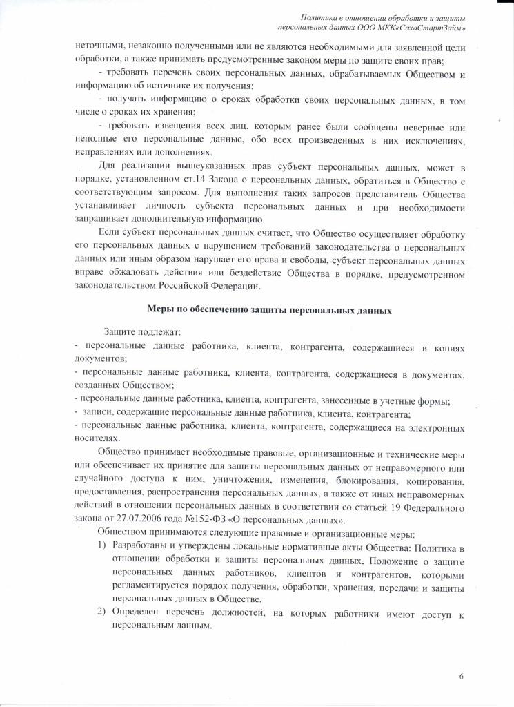 Политика в отношении обработки и защиты персональных данных стр6