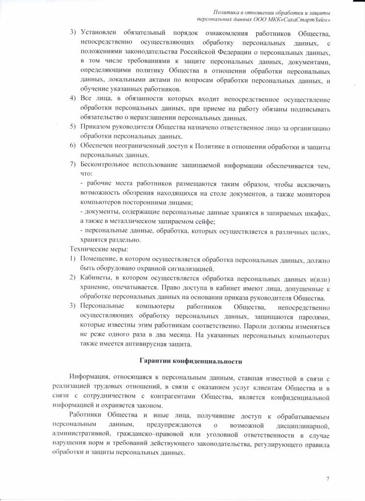 Политика в отношении обработки и защиты персональных данных стр7