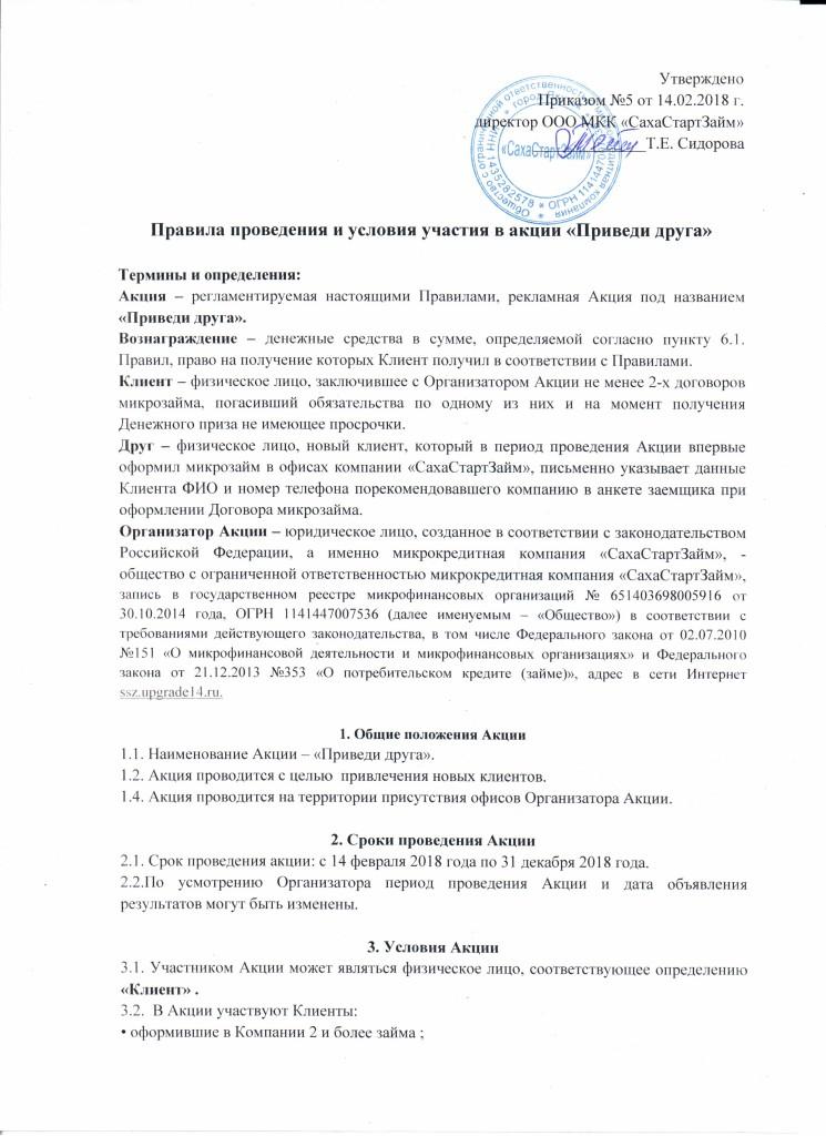 Правила проведения и условия участия в акции Приведи друга стр1