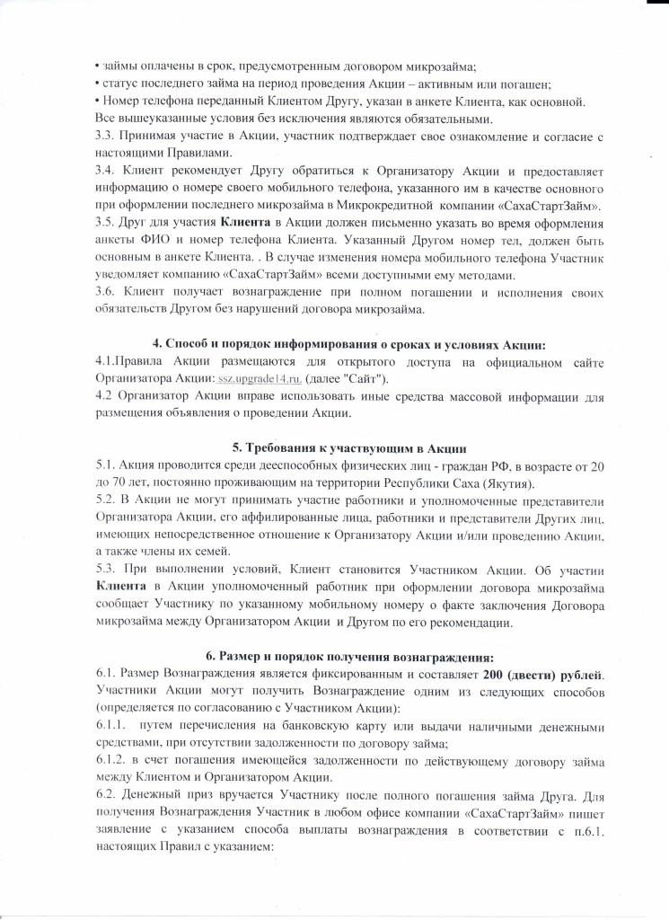 Правила проведения и условия участия в акции Приведи друга стр2