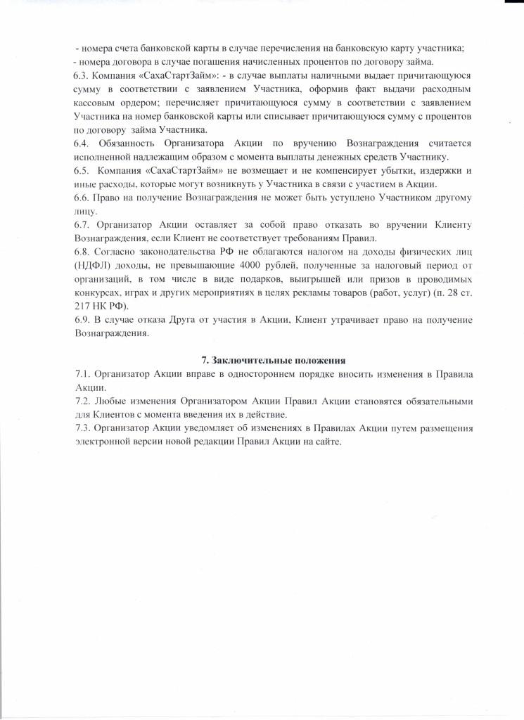 Правила проведения и условия участия в акции Приведи друга стр3