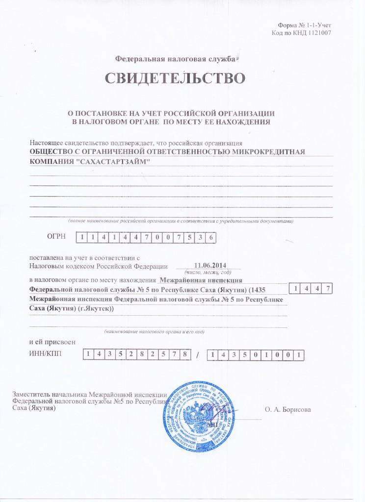 Свидетельство ООО МКК СахаСтартЗайм