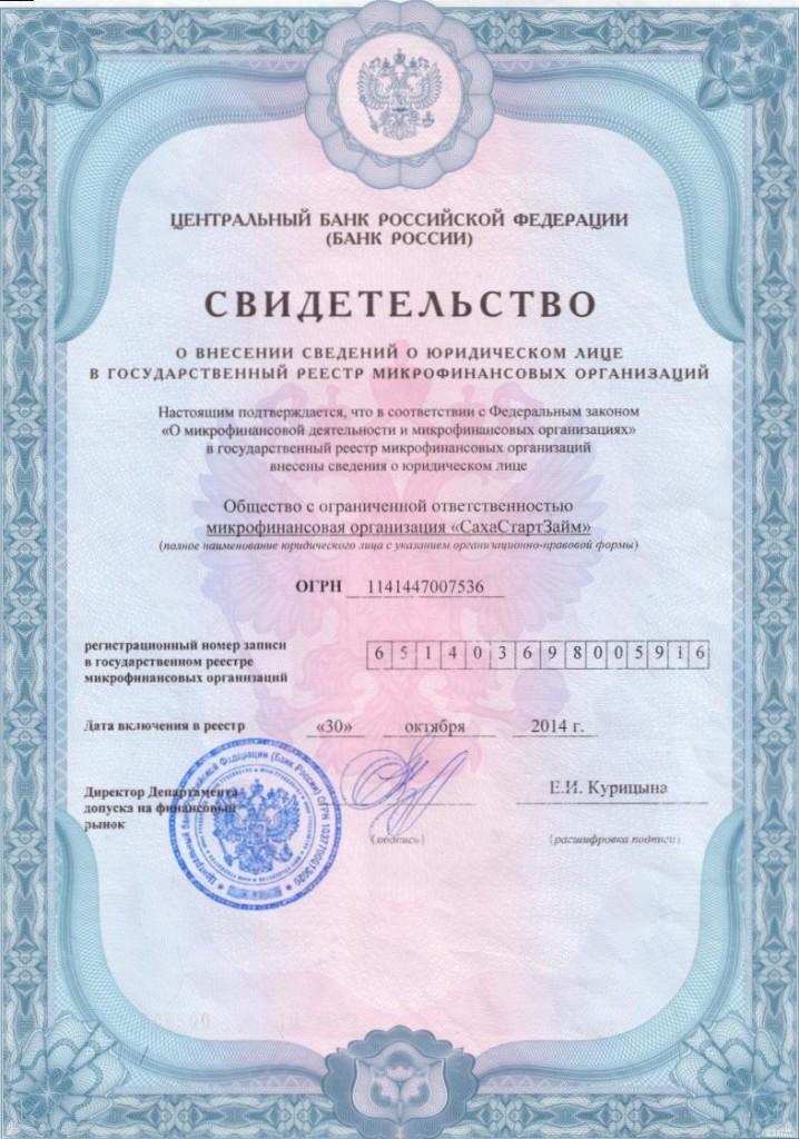 Свидетельство о внесении в реестр МФО