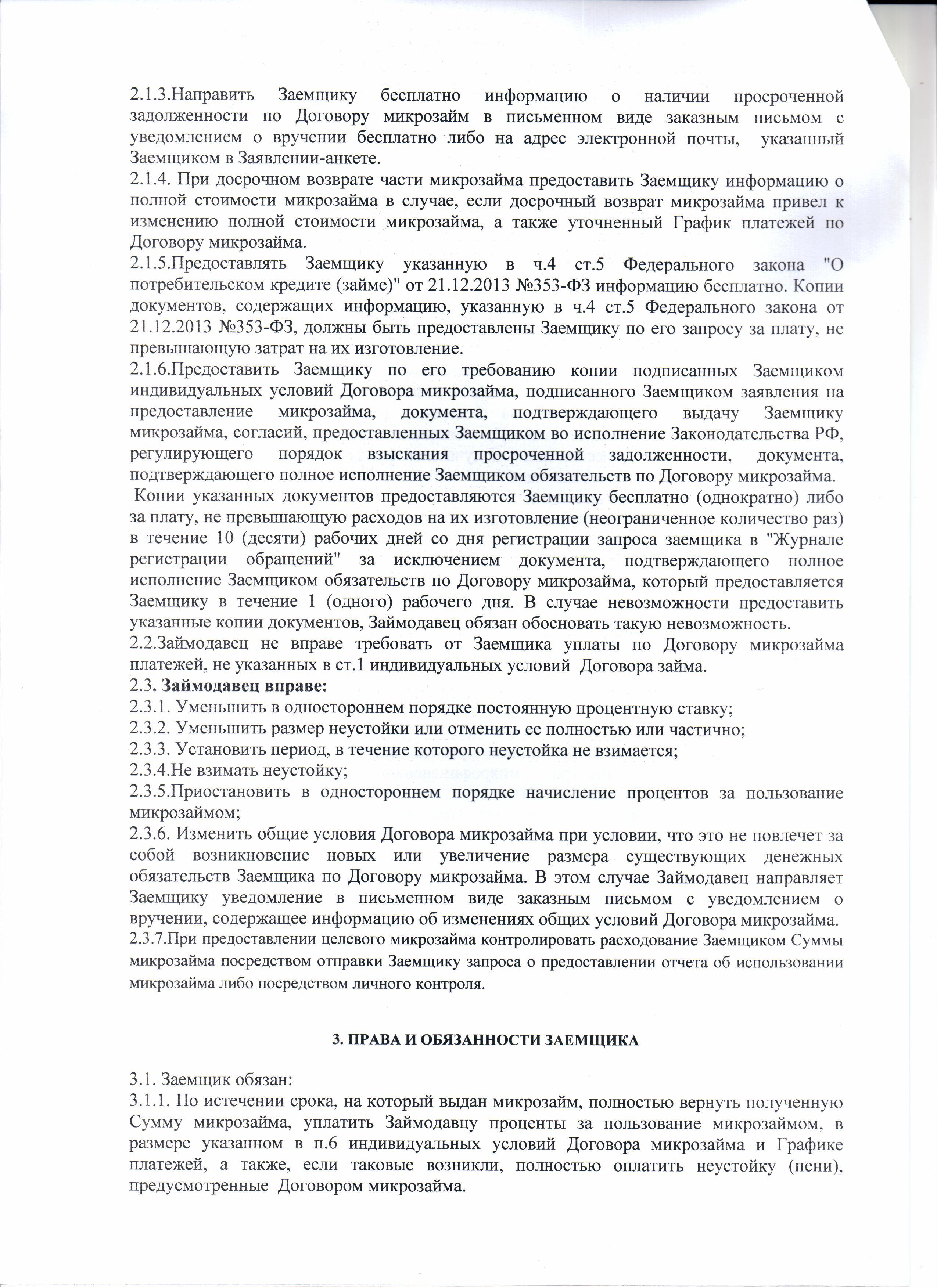 Общие условия договора микрозайма стр2