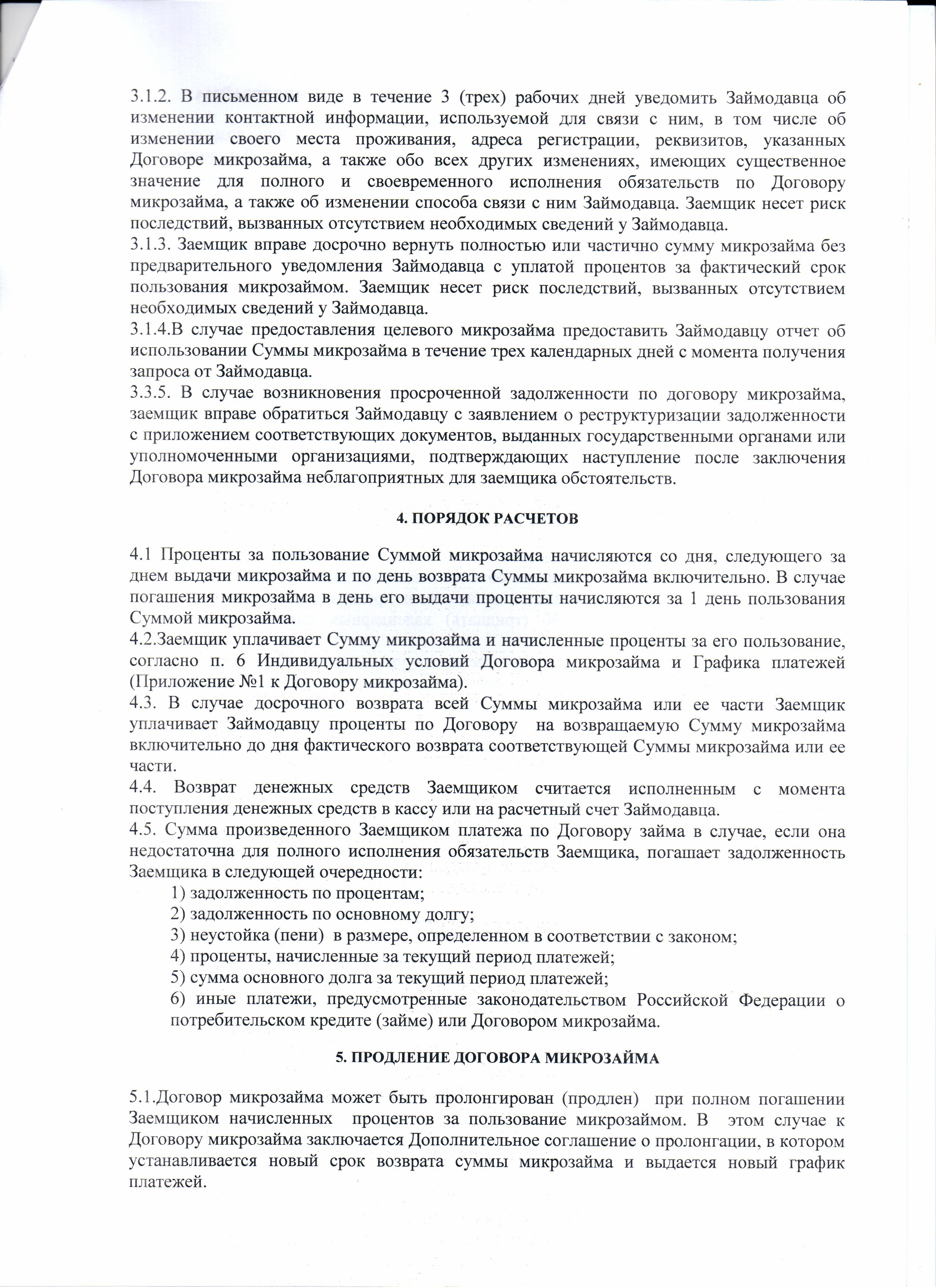 Общие условия договора микрозайма стр3