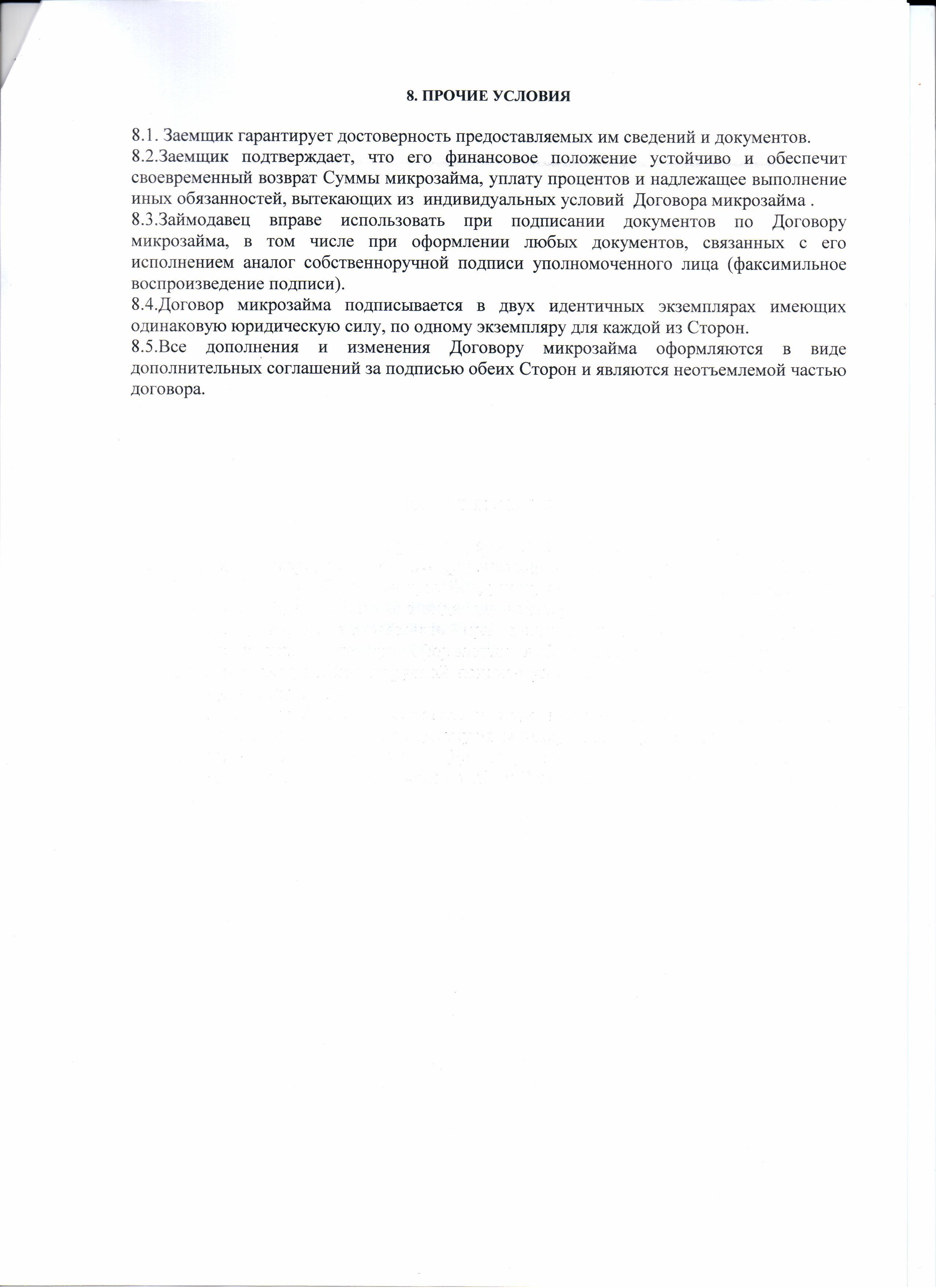 Общие условия договора микрозайма стр5
