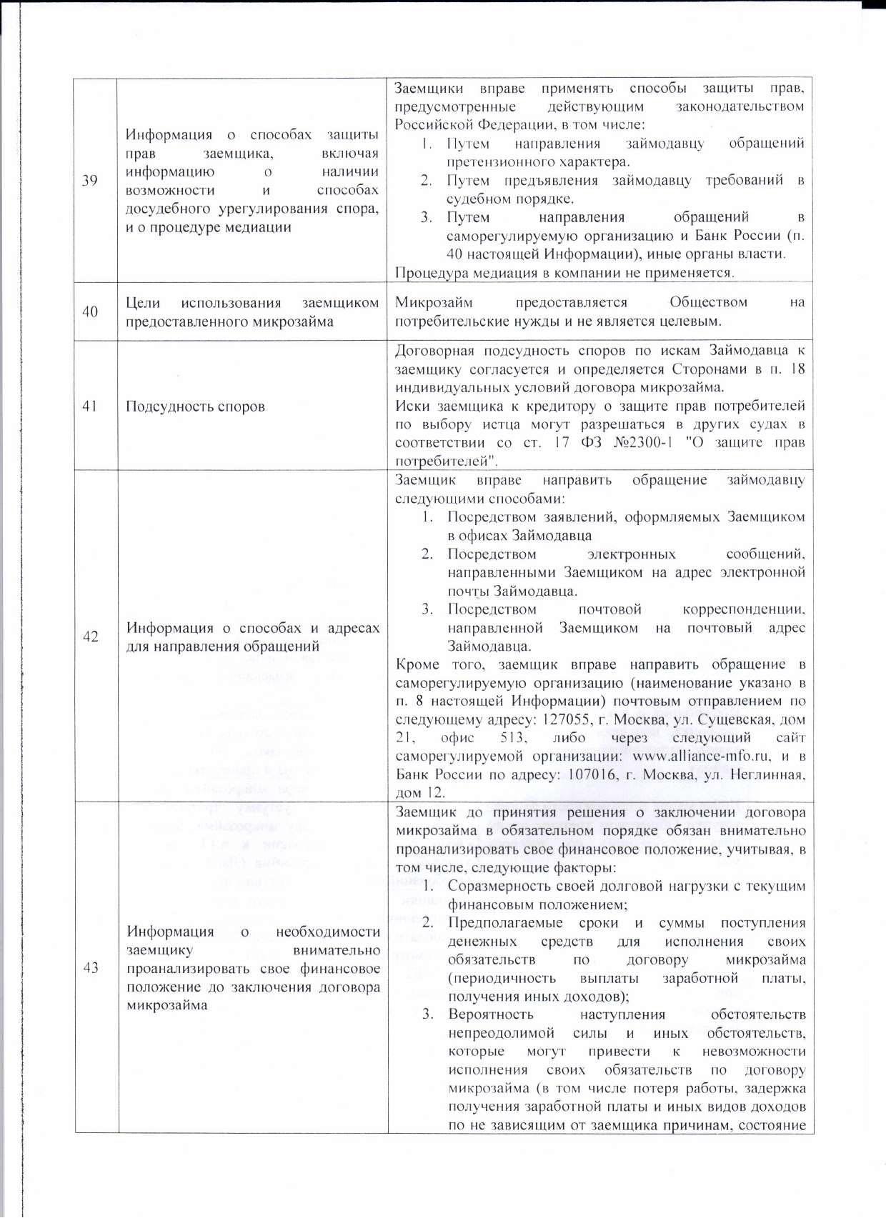 Информация об условиях предоставления, использования и возврата микрозаймов стр8