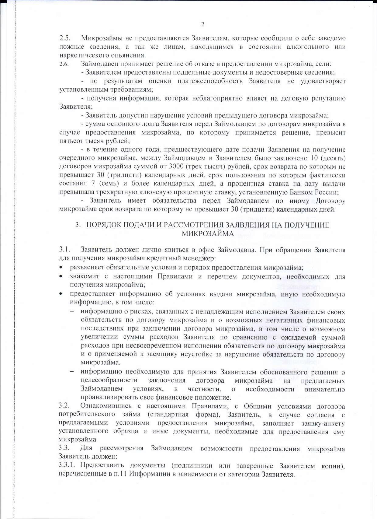 Правила предоставления микрозаймов стр2