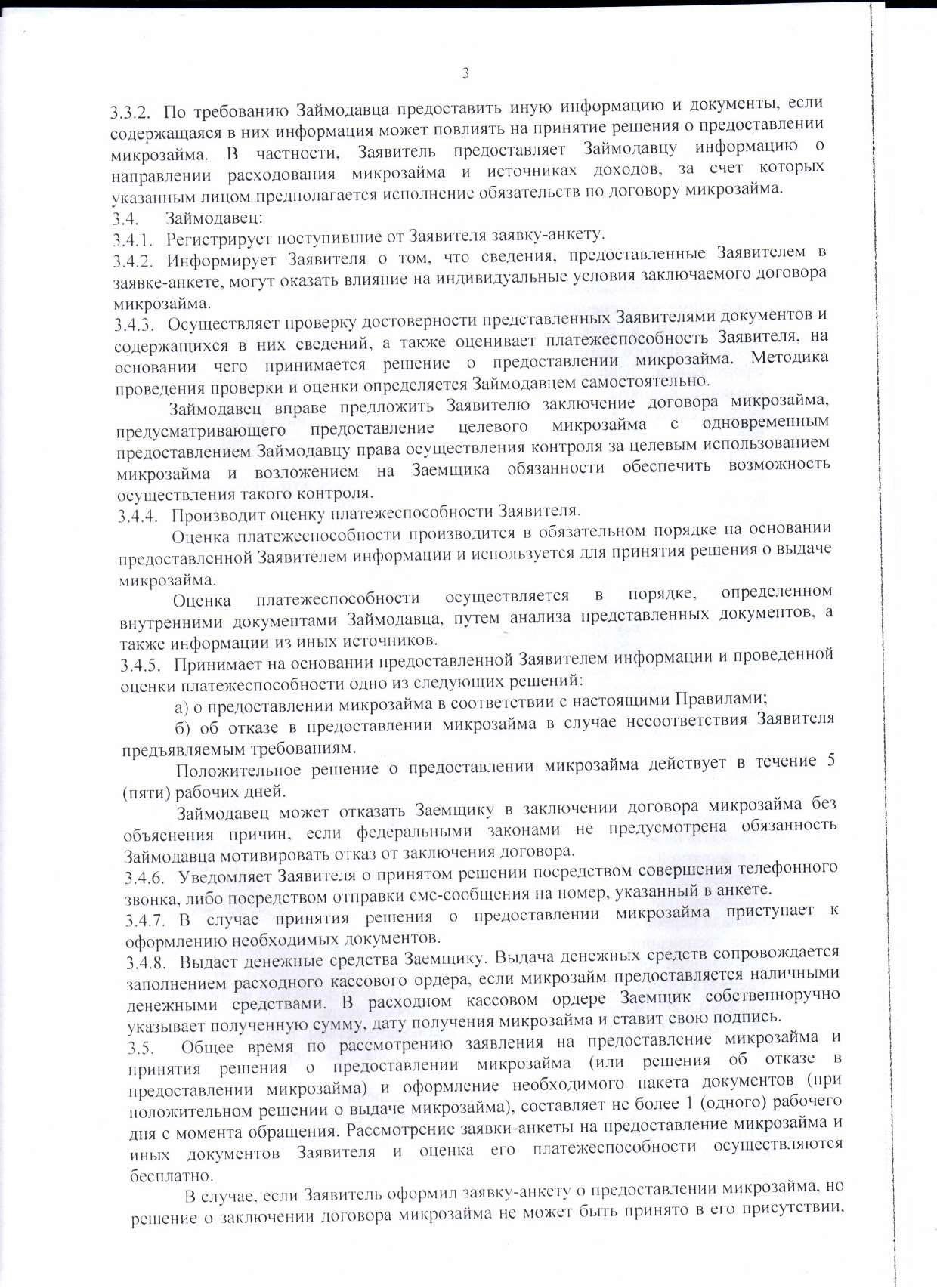 Правила предоставления микрозаймов стр3