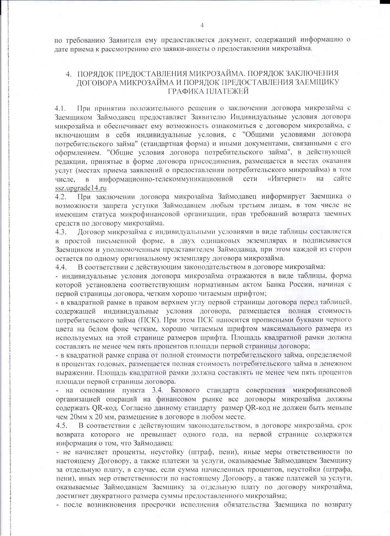 Правила предоставления микрозаймов стр4
