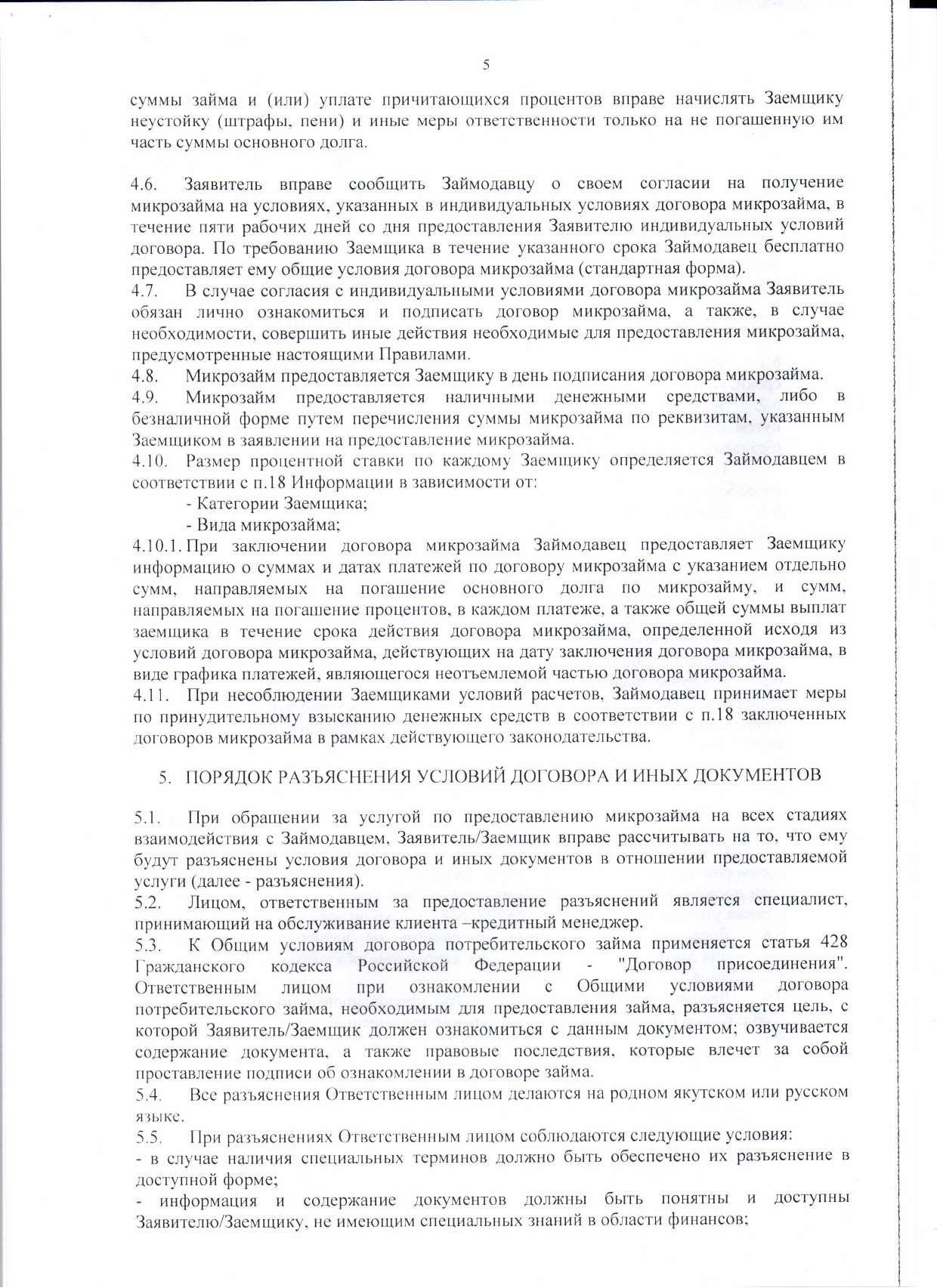 Правила предоставления микрозаймов стр5