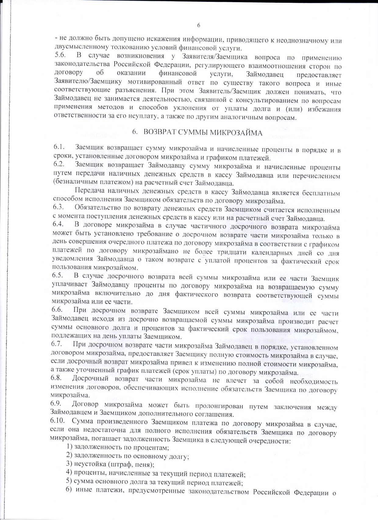 Правила предоставления микрозаймов стр6