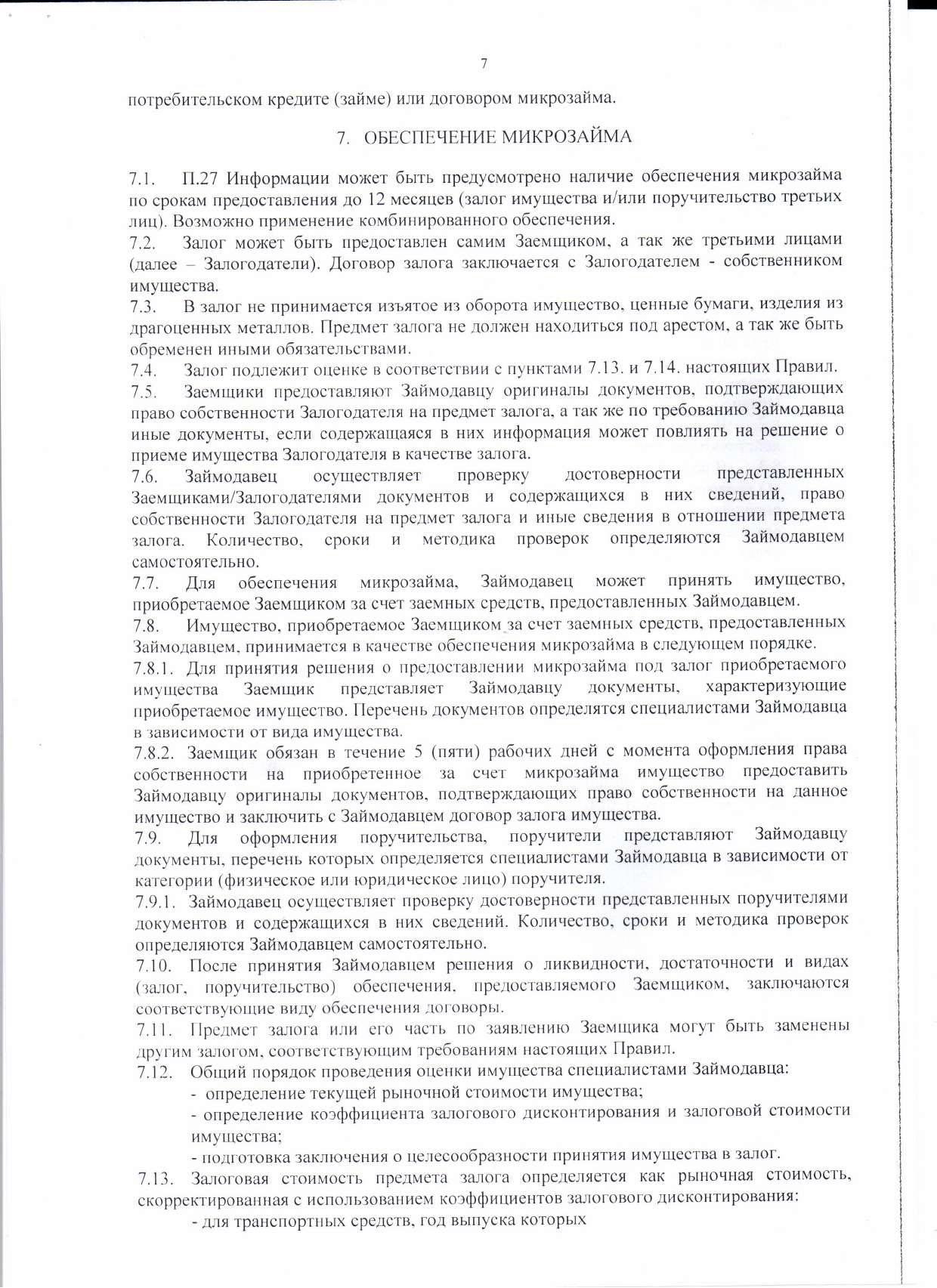 Правила предоставления микрозаймов стр7