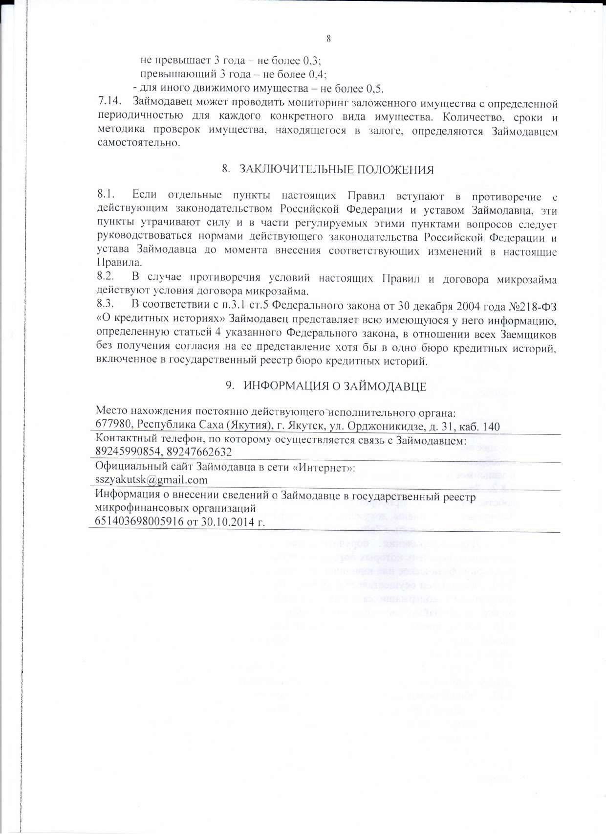 Правила предоставления микрозаймов стр8